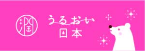 【うるおい日本】 〜冬の健康と水資源への意識を高めるプロジェクト〜