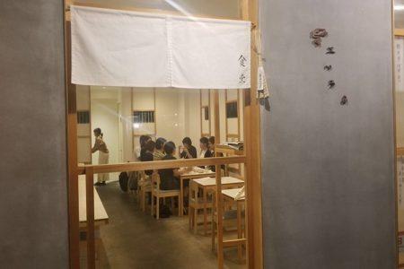 京都市役所前の食事処「エソラ」ご紹介
