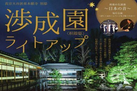 【求人終了】東本願寺渉成園 秋のライトアップ