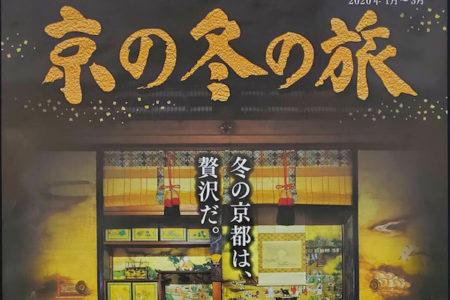 【求人終了】京都市内各地のお寺でチケット販売